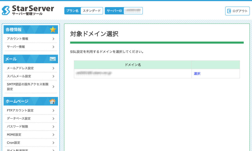 SSL設定をするドメインを選択