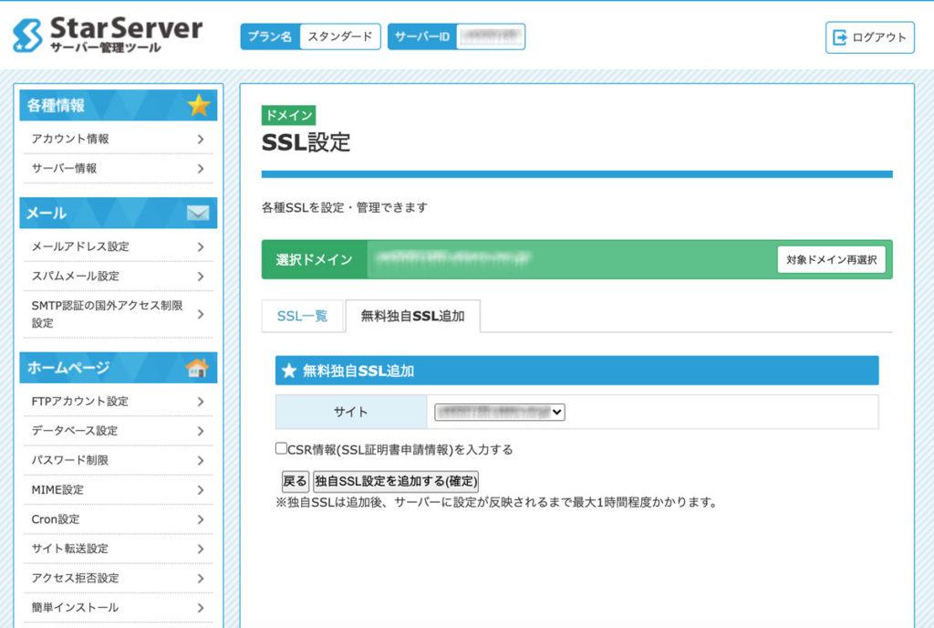 無料独自SSL追加の設定