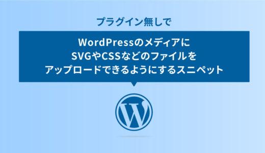 WordPressのメディアにSVGやCSSなどのファイルをアップロードできるようにするスニペット