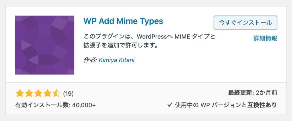 WP Add Mime Types