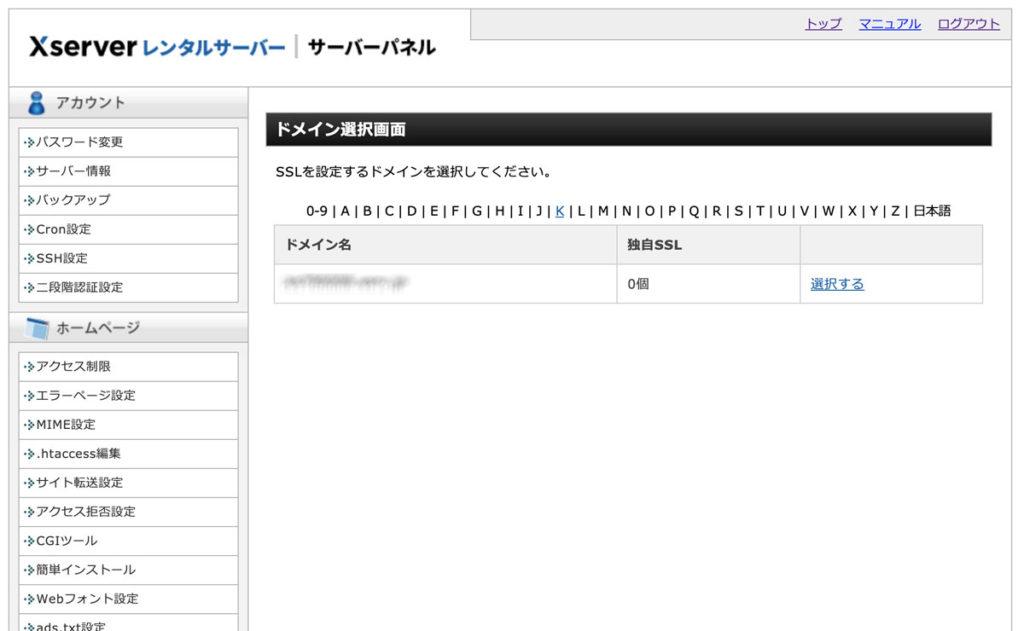 SSLを設定するドメインを選択の画面