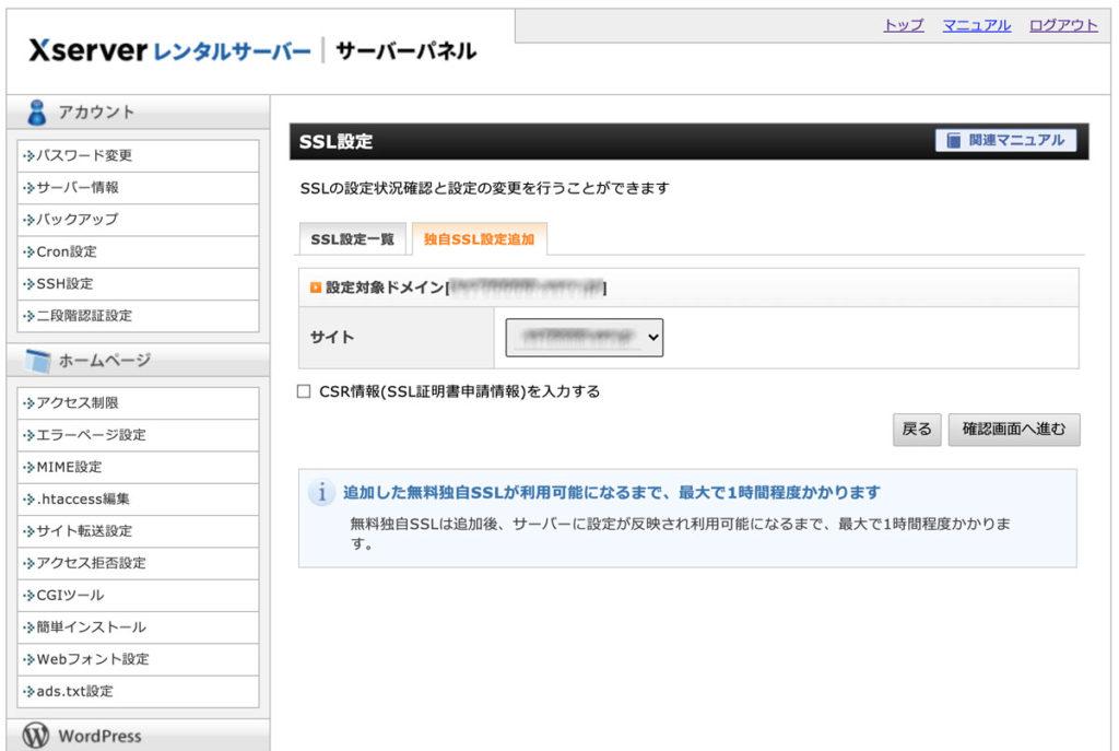 独自SSL設定追加の画面