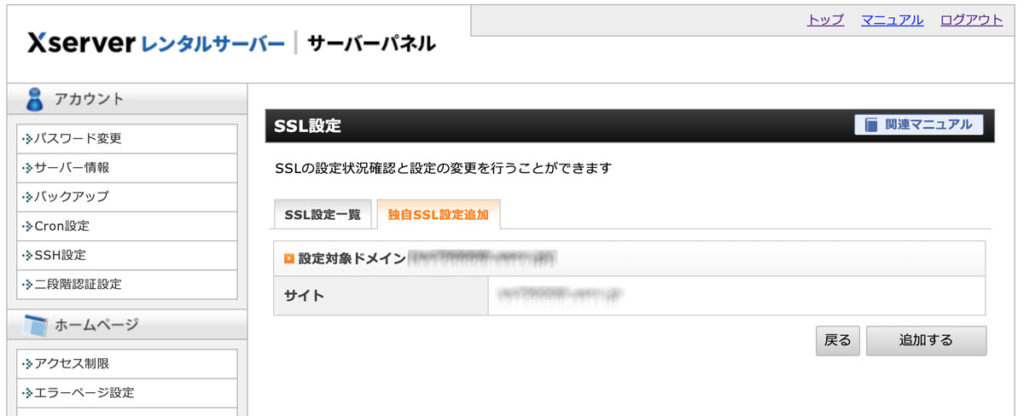SSL設定の最終確認画面