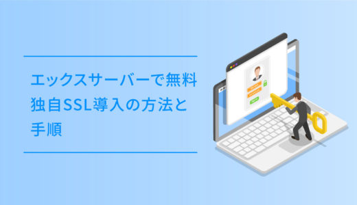 国内シェアNo1のレンタルサーバー・エックスサーバーで無料独自SSL導入の方法と手順