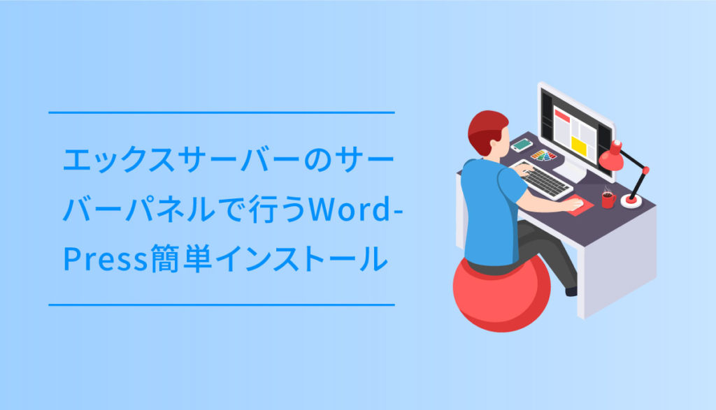 WordPressインストールのイラスト