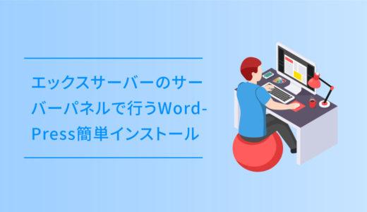 エックスサーバーのサーバーパネルで行うWordPress簡単インストールの方法と手順