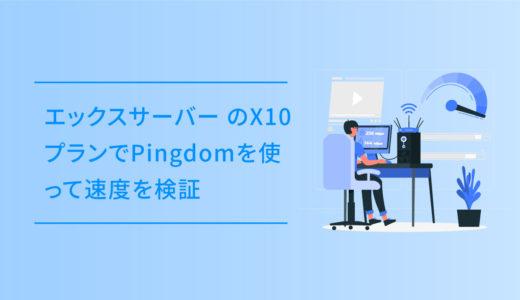 国内シェアNo1のレンタルサーバー・エックスサーバー のX10プランでPingdomを使って速度を検証!どれだけ速いのか調べてみた。