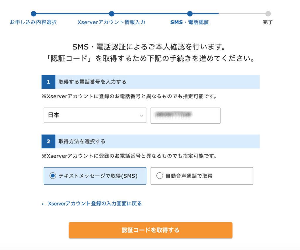 SMS・電話で認証コードを取得