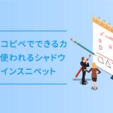 CSSのコピペでできるカードに使われるシャドウのデザインスニペット