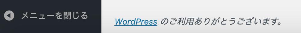 WordPress のご利用ありがとうございます。