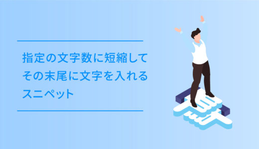 jQueryのコピペで指定の文字数に短縮して、その末尾に文字を入れるスニペット