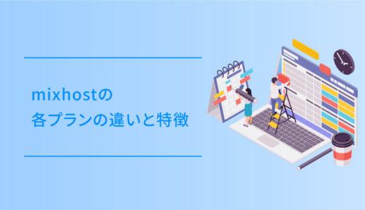 mixhostの各プランの違いと特徴 [2021年8月]