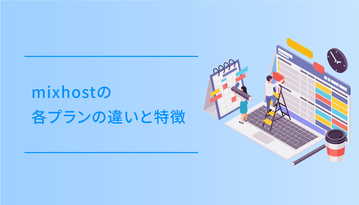 mixhostのイラスト
