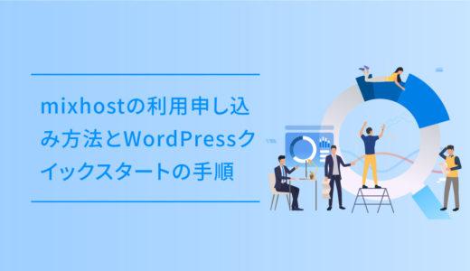 mixhostの利用申し込み方法とWordPressクイックスタートの手順と方法