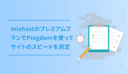 mixhostのプレミアムプランでPingdomを使ってサイトのスピードを測定