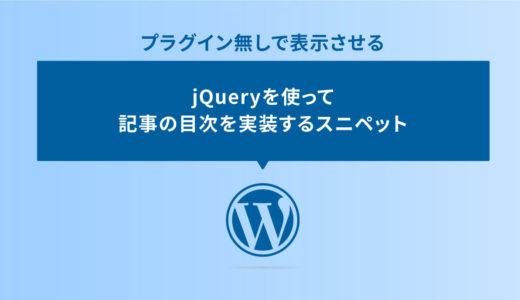 jQueryを使ってWordPressのプラグインなしでTOC+風の目次を実装するスニペット