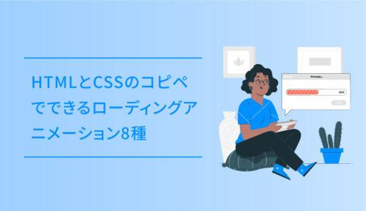 HTMLとCSSのコピペでできるローディングアニメーション8種