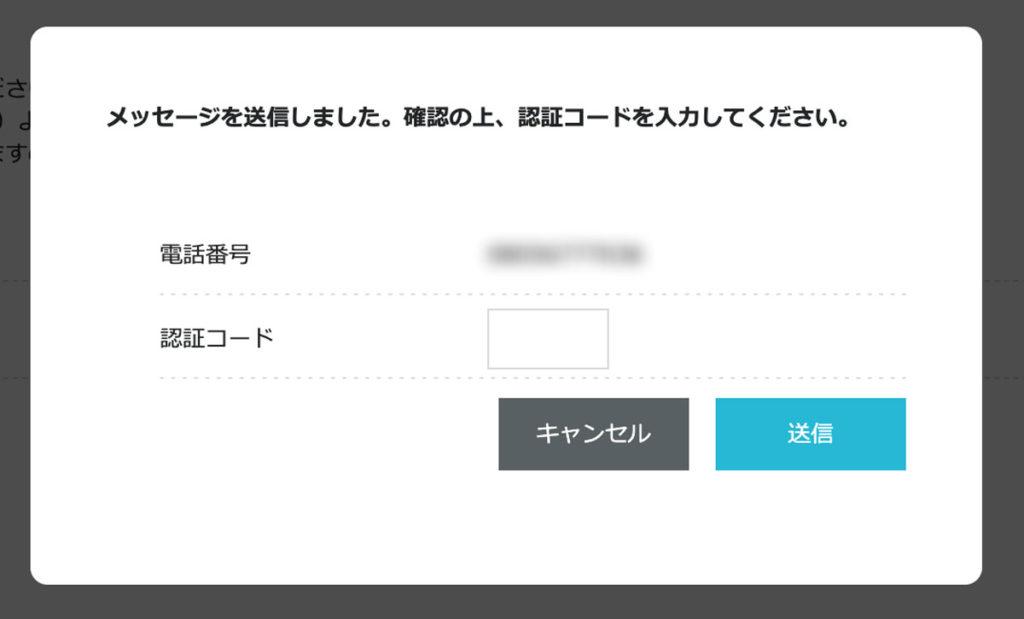 認証コード入力画面