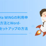 ConoHa WINGの利用申し込み方法とWordPressかんたんセットアップの手順と方法
