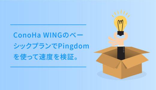 ConoHa WINGのベーシックプランでPingdomを使って速度を検証。速さはどれくらい?