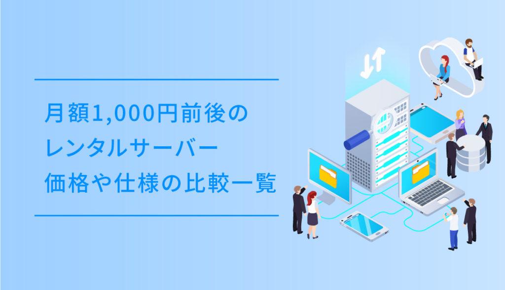 1000円のレンタルサーバー比較