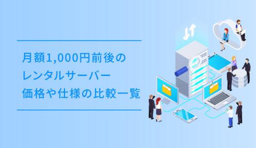 月額1,000円前後のレンタルサーバー 価格や仕様の比較一覧