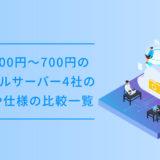 200円〜700円のレンタルサーバー