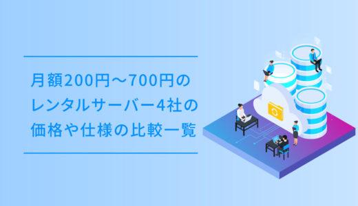 月額200円〜700円の低価格レンタルサーバー4社の価格や仕様の比較一覧