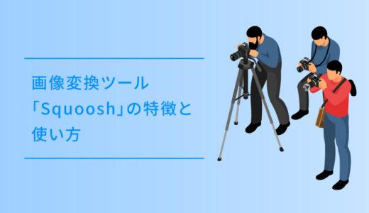 変換後の画像を見ながら圧縮できる画像変換ツール「Squoosh」の特徴と使い方