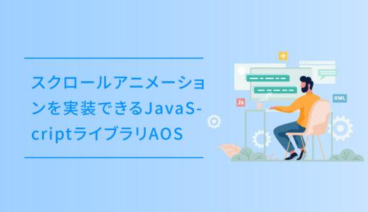 jQuery無しでスクロールアニメーションを実装できるJavaScriptライブラリAOS