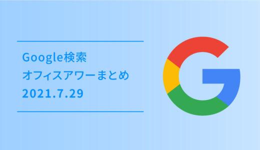 Google 検索オフィスアワー 2021.7.29