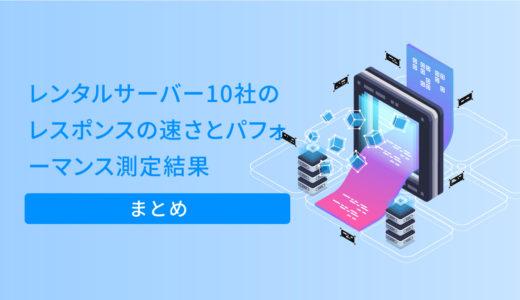 【まとめ】レンタルサーバー10社のレスポンスの速さとパフォーマンス測定結果