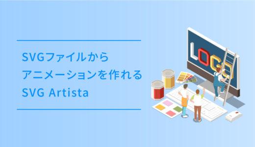 SVGファイルからアニメーションを作れるSVG Artista