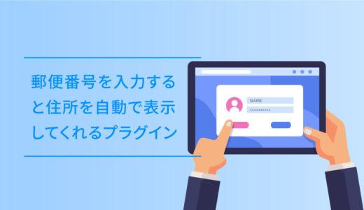 JavaScriptのコピペでできる郵便番号を入力すると住所を自動で表示してくれるプラグインYubinBango