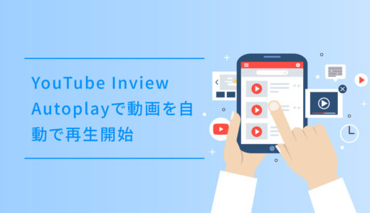 jQueryライブラリYouTube Inview AutoplayでYouTube動画がウィンドウ内に表示されたら自動で再生を開始