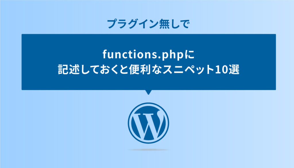 functionsのイラスト