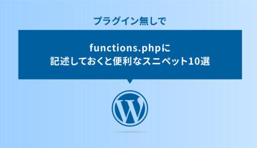 WordPressのfunctions.phpに記述しておくと便利なスニペット10選
