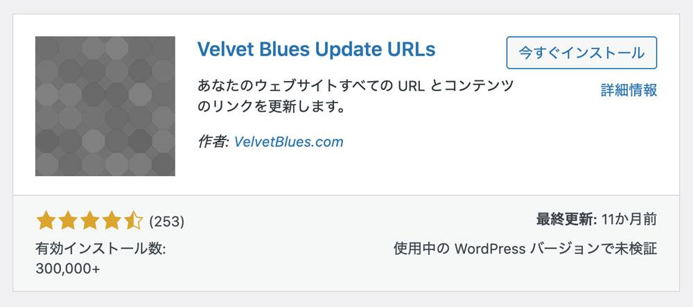 Velvet Blues Update URLs