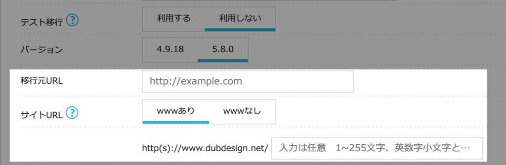 移行元URLとサイトURL
