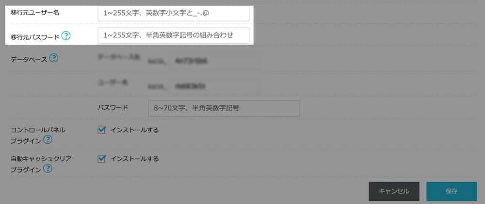 移行元ユーザー名とパスワード