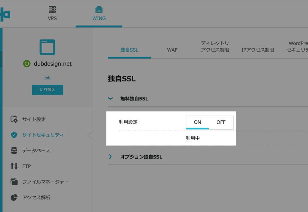 SSLの利用設定
