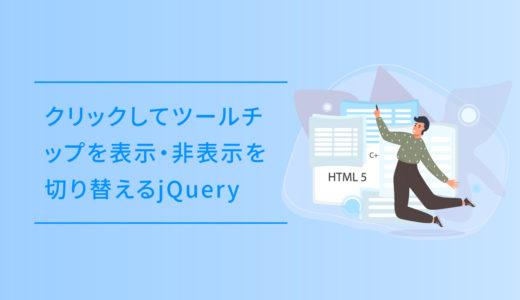 クリックしてツールチップを表示・非表示を切り替えるjQueryのスニペット