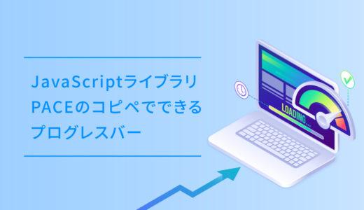 JavaScriptライブラリPACEのコピペでできるプログレスバー