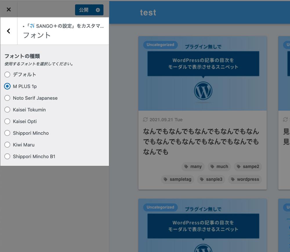 7種類の日本語Webフォントを追加