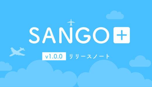 SANGO専用プラグイン「SANGO+(プラス)」 v1.0.0リリースノート 9月23日