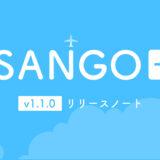 SANGO専用プラグイン「SANGO+(プラス)」 v1.1.0リリースノート 9月25日
