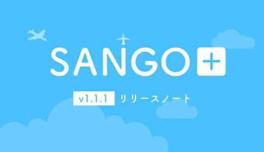 SANGO専用プラグイン「SANGO+(プラス)」 v1.1.1リリースノート 9月26日