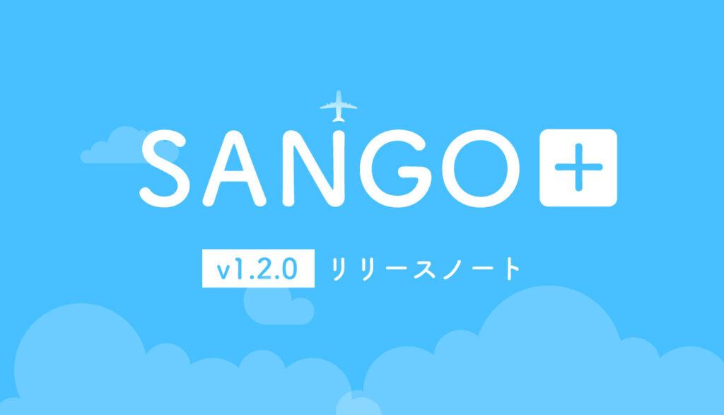 SANGOプラスのバージョンアップ