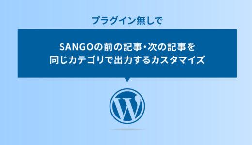 プラグインなしでSANGOの前の記事・次の記事を同じカテゴリで出力するカスタマイズ