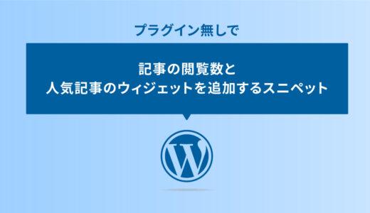 プラグインなしで記事の閲覧数と人気記事のウィジェットを追加するスニペット